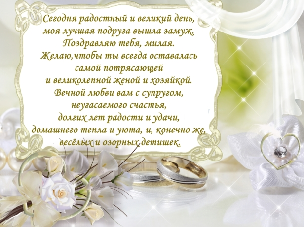 Пожелание подруге которая вышла замуж